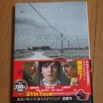うまい具合の不思議な世界感がうまくまとまっていました、小説『グラスホッパー』(伊坂 幸太郎)