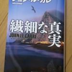 後半から序盤の展開のパズルが解けていき読み入らせられた、小説『繊細な真実』(ジョン・ル・カレ)