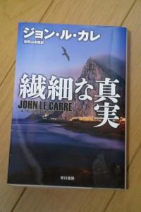 小説『繊細な真実』(ジョン・ル・カレ)