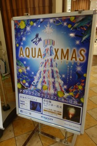 AQUA XMAS 2016「深海のクリスマス」5
