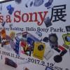 懐かしいソニー製品がずらりと楽しめた、「It's a Sony展」Part-1
