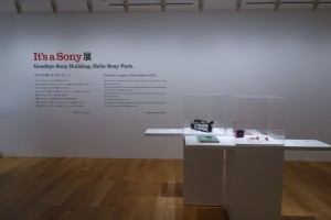 「It's a Sony展」Part-17