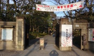 かつては城塞があったとされる「本郷城」~小石川庭園へ(中)~