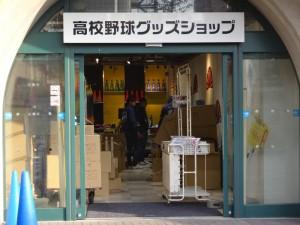 センバツ2016を見に行ったぞ!~甲子園下見~(1)18