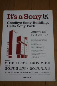 「It's a Sony展」Part-11