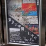 「いのちの被災地図」から住民ごとの当時の状況を見る、企画展「東京大空襲・七十年」