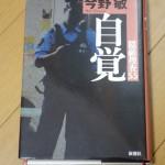 周辺からの視点からでも竜崎に魅了された、小説『自覚 隠蔽捜査5.5』(今野 敏)
