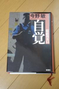 小説『自覚 隠蔽捜査5.5』(今野 敏)