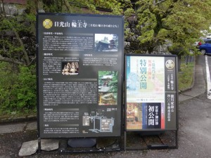 両親と温泉旅行に行ってきた~日光東照宮(上)~(2)10
