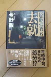小説「去就 隠蔽捜査6」(今野 敏)
