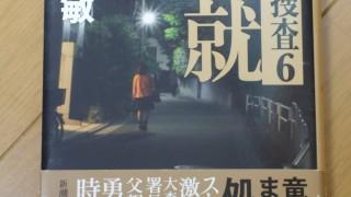 竜崎の周辺から竜崎の魅力が楽しめた、小説「去就 隠蔽捜査6」(今野 敏)
