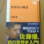歴史の流れが分かりやすかった『世界史の極意』(佐藤 優)