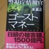 新たな段階に突入した黒田シリーズが楽しめた、小説『警視庁情報官 ゴーストマネー』(濱 嘉之)