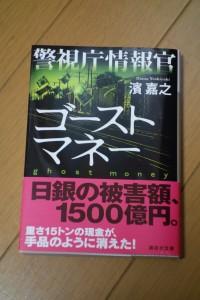 小説『警視庁情報官 ゴーストマネー』(濱 嘉之)