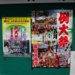 祭り日和で盛り上がった、湯島天満宮例大祭「天神祭」