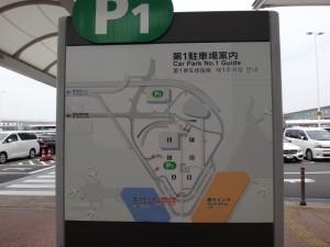 成田空港第一旅客ターミナルに行ってきました。15