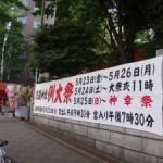 都会と伝統が融合した「花園神社例大祭」