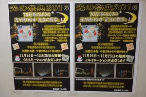 「光の祭典2016」(下)1