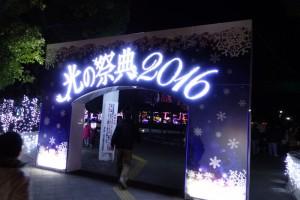 「光の祭典2016」(上)7