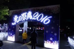 「光の祭典2016」(下)2