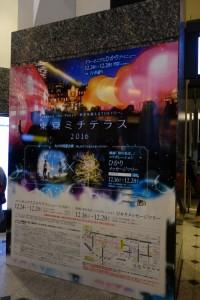 歩きながら楽しめるイルミ演出、「東京ミチテラス2016」3