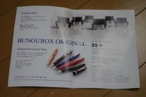 小さなお店ですが、万年筆の独特な雰囲気が感じられた「BUNGUBOX」1