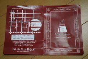小さなお店ですが、万年筆の独特な雰囲気が感じられた「BUNGUBOX」2