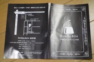 小さなお店ですが、万年筆の独特な雰囲気が感じられた「BUNGUBOX」3