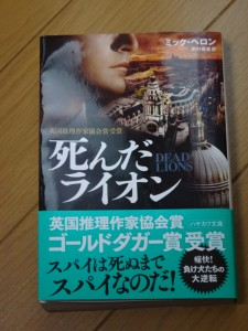 小説『死んだライオン』(ミック・ヘロン)