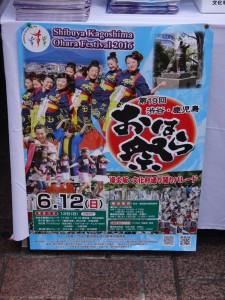 「第19回 渋谷・鹿児島おはら祭」4