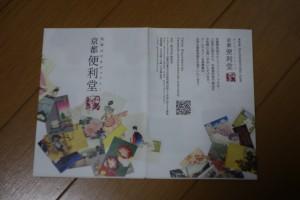 美術はがきギャラリー「京都便利堂」1