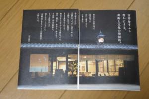 美術はがきギャラリー「京都便利堂」2