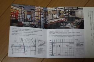 美術はがきギャラリー「京都便利堂」3