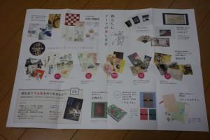 美術はがきギャラリー「京都便利堂」5
