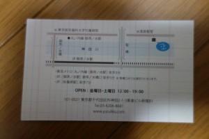 文房具店「yuruliku」2