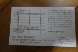 紙の店「G.C.PRESS」2
