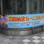 第42回 町ぐるみ・三田納涼カーニバル