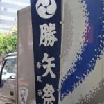 武者行列を見に「勝矢祭」