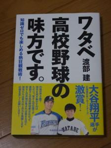 『ワタベ高校野球の味方です。』(渡部 建)