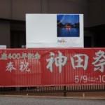 2年に一度の大きな祭り、「神田祭」