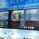 写真展「DAYS JAPANが選んだ3.11 VISA震災写真展」