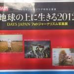 DAYS JAPANフォトジャーナリズム写真展「地球の上に生きる2012」