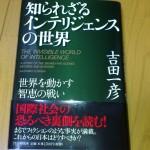「知られざるインテリジェンスの世界~世界を動かす智恵の戦い~」/吉田一彦