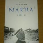 映画はこの本を読んでから「パレスチナ1948 NAKBA」/広河隆一(編)