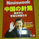 中国特集のNewsweek
