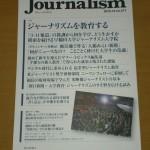 ジャーナリズムの原点とこれから、ジャーナリズム教育の道が開かれ始めた