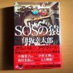 やっぱり、不思議な世界感で楽しませてくれます、「『SOSの猿』/伊坂幸太郎」