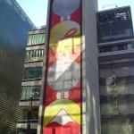 巨大な絵画が演出、ソニービル