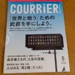 グローバルな自己啓発的な特集に、新連載に、面白かった。