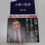 今後の世界の動向に対してどうすべきか、新書『人間の叡智』(佐藤優 著)